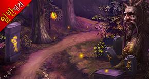 정령의 숲