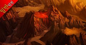 잃어버린 화산계곡