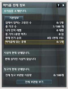 마이홈 전체 정보 창