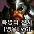 북방의 전사[영웅Lv.6]