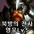 북방의 전사[영웅Lv.5]