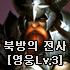 북방의 전사[영웅Lv.3]