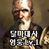 달마대사[영웅Lv.1]