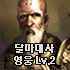 달마대사[영웅Lv.2]