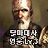 달마대사[영웅Lv.3]