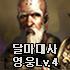 달마대사[영웅Lv.4]