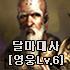 달마대사[영웅Lv.6]