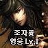 조자룡[영웅Lv.1]