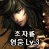 조자룡[영웅Lv.3]