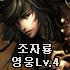 조자룡[영웅Lv.4]