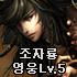 조자룡[영웅Lv.5]