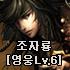 조자룡[영웅Lv.6]
