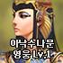 아낙수나문[영웅Lv.1]