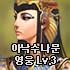 아낙수나문[영웅Lv.3]