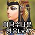 아낙수나문[영웅Lv.4]