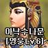 아낙수나문[영웅Lv.6]