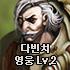다빈치[영웅Lv.2]