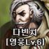 다빈치[영웅Lv.6]