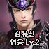 김유신[영웅Lv.2]