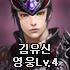 김유신[영웅Lv.4]