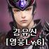 김유신[영웅Lv.6]