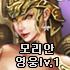 모리안[영웅Lv.1]