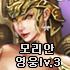 모리안[영웅Lv.3]