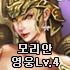 모리안[영웅Lv.4]