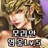 모리안[영웅Lv.5]