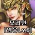 모리안[영웅Lv.6]