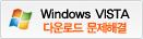 Windows VISTA 다운로드 문제해결